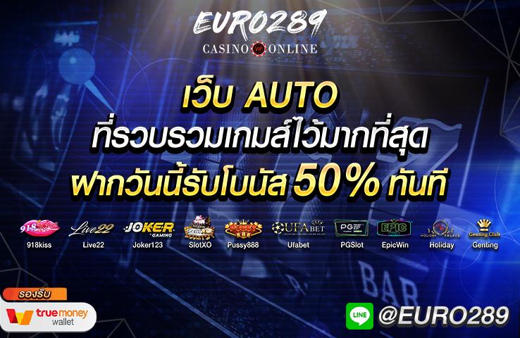 Euro289 เว็บสล็อตออนไลน์ ระบบ AUTO